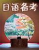 2014日语备考免费课合集