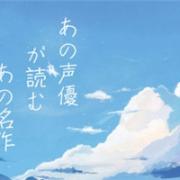 【あの声優が読むあの名作】 第二期 【それから】--夏目漱石(朗读:田中理恵)