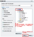【教程】如何安装日语输入法(XP系统)