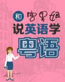 说英语 学粤语