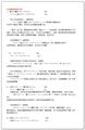 电话敬语的使用方法[PDF格式]