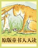 英语原版童书天天读