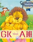 加州语文GK-A班(9月班)
