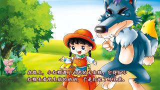 【绘本有声阅读】小红帽