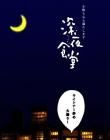 跟着日剧学日语