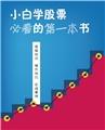 小白学股票必看的第一本书
