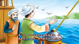 【绘本有声阅读】辛巴达历险记