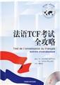 【TCF/TEF考试复习】我是来推书的!(亲身体验,绝不欺骗消费者!)