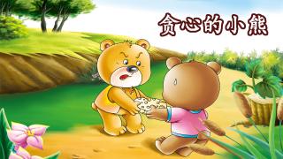 【绘本有声阅读】贪心的小熊