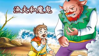【绘本有声阅读】渔夫和魔鬼