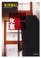 【原版书籍】《冰菓》氷菓系列-1 (米泽穗信)