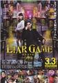 【日影视频】诈欺游戏 -再生- ライアーゲーム -再生- (2012)
