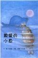 绘本《亲爱的小鱼》