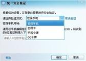 方便又放心 QQ设备锁如何保障账号安全