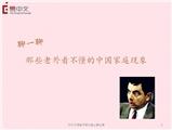 【易中文吧】聊一聊哪些老外看不懂的中国家庭现象?