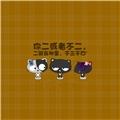 【懒虫欢乐多】第九期 · 今天你二了吗?