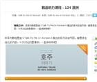如何在沪江网站 搜索下载TTMIK学习音频