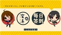 【签到贴】2014.12.26