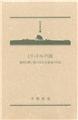 日文原版小说:《一公升的眼泪》(木藤亚也)【PNG】