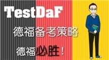 关于Test Daf你所必须了解的二三事(2)
