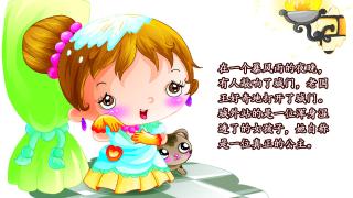 【绘本有声阅读】豌豆公主