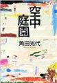 【原版书籍】《空中庭园》 (角田光代)