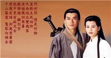 【经典歌曲】粤语《神话情话》周华健  齐豫