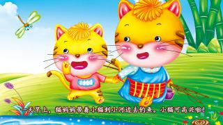 【绘本有声阅读】小猫钓鱼