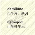 """都是表示""""半""""的前缀?demi-和hemi-和semi-"""