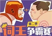 (已结束)【词王争霸赛第二季】PK战火重燃,勇士速来战!