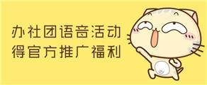【号外号外】办社团语音活动得官方推广福利!
