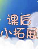 【新一课后小拓展】