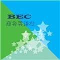 【7.28】BEC内容预习帖【相亲篇】 。