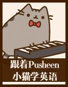 跟着Pusheen小猫学英语