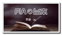 【PIAの台本】【大话西游】之大圣娶亲(中英双语)