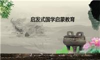 【国学启蒙】你颂我评(公开课福利~)