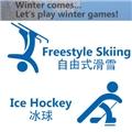 锻炼身体!保家卫国!冬天一起来winter games吧!