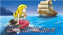 【绘本有声阅读】海的女儿