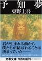 【原版书籍】《预知梦》予知夢 (东野圭吾)
