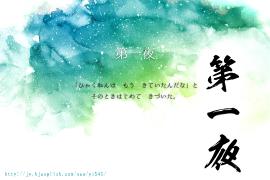 【朗读课件】「夢十夜」第一夜(ルビー付)