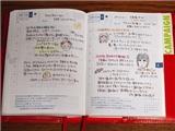 【12月1日手账之日】豆知识