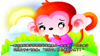 【绘本有声阅读】猴子捞月