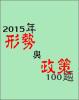 2015年形势与政策100题