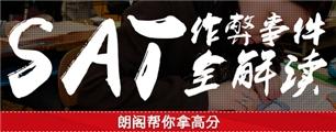 【SAT动态】2014年10月SAT考试作弊者成绩取消