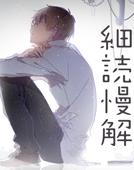 【课件】ココロ旅