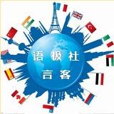 语言极客社
