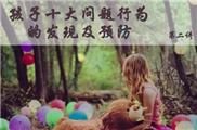 孩子十大问题行为的发现及预防(二)
