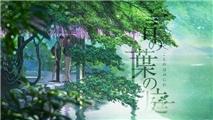 【怪味动漫日语】推荐动漫——言叶之庭 言の葉の庭