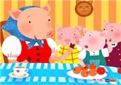 【PIAの台本】【童话系列】三只小猪(中英双语)