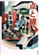 【原版书籍】《点与线》 (松本清张)